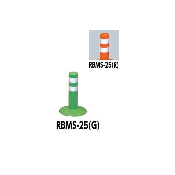 サンポール ガードコーン RBMS-25
