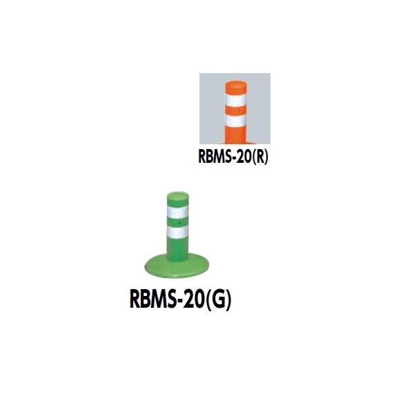 ガードコーン RBMS-20 サンポールサンポール ガードコーン RBMS-20, パーツセンター:2a4d9154 --- nem-okna62.ru
