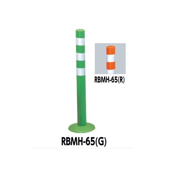サンポール ガードコーン RBMH-65