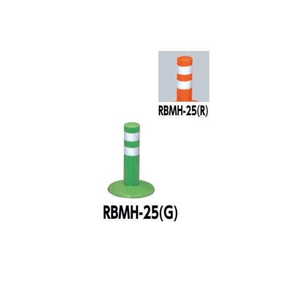 サンポール ガードコーン RBMH-25