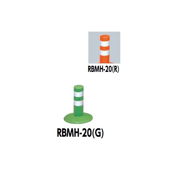 サンポール ガードコーン RBMH-20