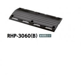 サンポール ハンプ(減速板) RHP-3060(B) 2個入り ブラック