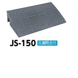 サンポール ジョイステップ JS-150 4個入り 『セット購入でお買い得!』 ダークグレー