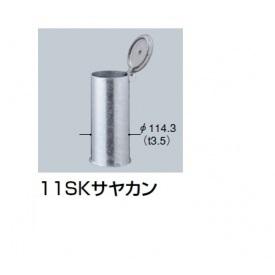 サンポール 11SKサヤカンサンポール 11SKサヤカン, RiNG online store:e31a481a --- sunward.msk.ru