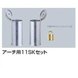 サンポール アーチ用11SKセット