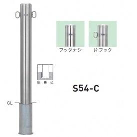 帝金 S54-C バリカーピラー型 スタンダード ステンレスタイプ 直径101.6mm 脱着式