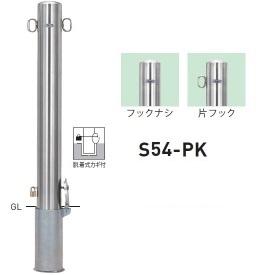 帝金 S54-PK バリカーピラー型 スタンダード ステンレスタイプ 直径101.6mm 脱着式カギ付