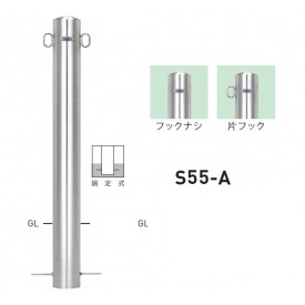 帝金 S55-A バリカーピラー型 スタンダード ステンレスタイプ 直径114.3mm 固定式