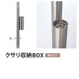 帝金 バリカーピラー型 オプション クサリ収納BOX
