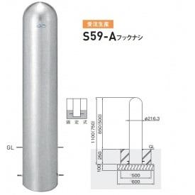帝金 S59-A バリカーピラー型 スタンダード ステンレスタイプ 直径216.3mm 固定式