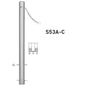 帝金 S53A-C バリカーピラー型 スタンダード ステンレスタイプ 直径76.3mm クサリ内蔵型 固定式