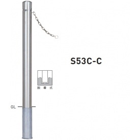 帝金 S53C-C バリカーピラー型 スタンダード ステンレスタイプ 直径76.3mm クサリ内蔵型 脱着式