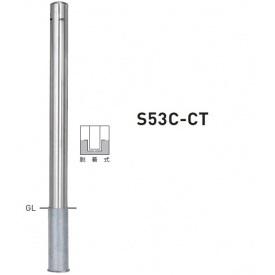 帝金 S53C-CT バリカーピラー型 スタンダード ステンレスタイプ 直径76.3mm 端部用 脱着式