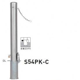 帝金 S54PK-C バリカーピラー型 スタンダード ステンレスタイプ 直径101.6mm クサリ内蔵型 脱着式カギ付