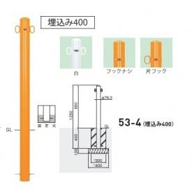 帝金 53-4 バリカーピラー型 スタンダード スチールタイプ 直径76.3mm 埋込み400 固定式