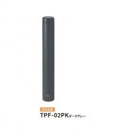 帝金 TPF-02PK バリカーピラー型 ボラード アルミキャスト+スチールタイプ 直径114.3mm 脱着式カギ付 ダークグレー