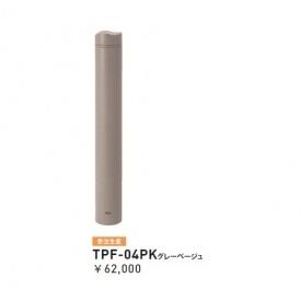 帝金 TPF-04PK バリカーピラー型 ボラード アルミキャスト+スチールタイプ 直径114.3mm 脱着式カギ付 グレーベージュ