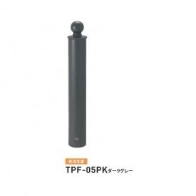 帝金 TPF-05PK バリカーピラー型 ボラード アルミキャスト+スチールタイプ 直径114.3mm 脱着式カギ付 ダークグレー