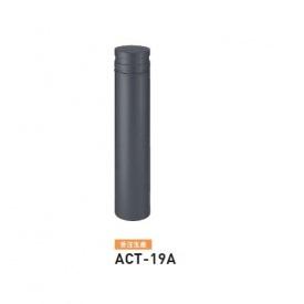 帝金 ACT-19A バリカーピラー型 ボラード アルミキャスト+スチールタイプ 直径165.2mm 固定式 ダークグレー
