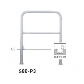 帝金 S80-P3 バリカー横型 スタンダード ステンレスタイプ W700×H650 直径42.7mm 脱着式フタ付