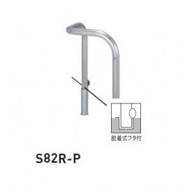 帝金 S82R-P バリカー横型 スタンダード ステンレスタイプ 500×500×H650 直径60.5mm 脱着式フタ付