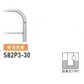 帝金 S82P3-30 バリカー横型 スタンダード ステンレスタイプ W3000×H650 直径60.5mm 脱着式フタ付