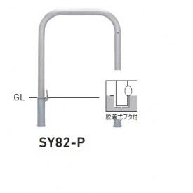 帝金 SY82-P バリカー横型 スタンダード ステンレスタイプ W750×H800 直径60.5mm 脱着式フタ付