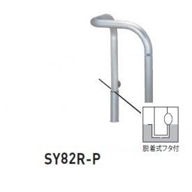帝金 SY82R-P バリカー横型 スタンダード ステンレスタイプ 500×500×H800 直径60.5mm 脱着式フタ付