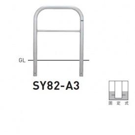 帝金 SY82-A3 バリカー横型 スタンダード ステンレスタイプ W750×H800 直径60.5mm 固定式