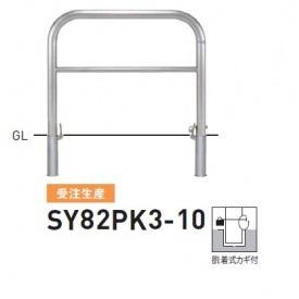 帝金 SY82PK3-10 バリカー横型 スタンダード ステンレスタイプ W1000×H800 直径60.5mm 脱着式カギ付