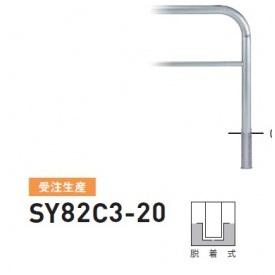 帝金 SY82C3-20 バリカー横型 スタンダード ステンレスタイプ W2000×H800 直径60.5mm 脱着式