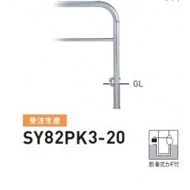 帝金 SY82PK3-20 バリカー横型 スタンダード ステンレスタイプ W2000×H800 直径60.5mm 脱着式カギ付