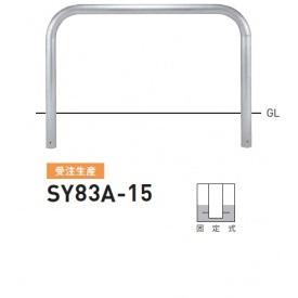 帝金 SY83A-15 バリカー横型 スタンダード ステンレスタイプ W1500×H800 直径76.3mm 固定式