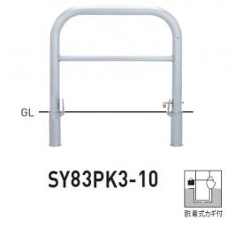 帝金 SY83PK3-10 バリカー横型 スタンダード ステンレスタイプ W1000×H800 直径76.3mm 脱着式カギ付
