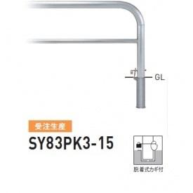 帝金 SY83PK3-15 バリカー横型 スタンダード ステンレスタイプ W1500×H800 直径76.3mm 脱着式カギ付