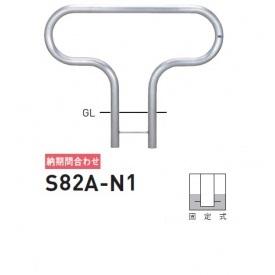 帝金 S82A-N1 バリカー横型 スタンダード ステンレスタイプ W1200×H700 直径60.5mm 固定式
