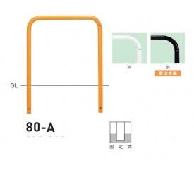 帝金 80-A バリカー横型 スタンダード スチールタイプ W700×H650 直径42.7mm 固定式