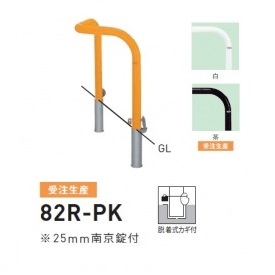 帝金 82R-PK バリカー横型 スタンダード スチールタイプ 500×500×H650 直径60.5mm 脱着式カギ付