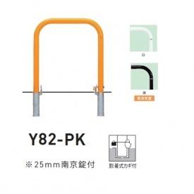 帝金 Y82-PK バリカー横型 スタンダード スチールタイプ W750×H800 直径60.5mm 脱着式カギ付