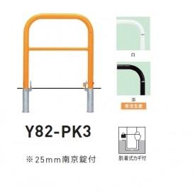 帝金 Y82-PK3 バリカー横型 スタンダード スチールタイプ W750×H800 直径60.5mm 脱着式カギ付