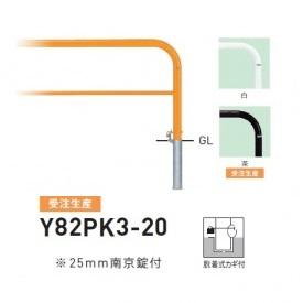帝金 Y82PK3-20 バリカー横型 スタンダード スチールタイプ W2000×H800 直径60.5mm 脱着式カギ付