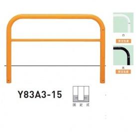 帝金 Y83A3-15 バリカー横型 スタンダード スチールタイプ W1500×H800 直径76.3mm 固定式