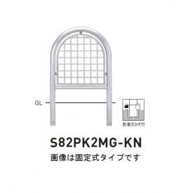 帝金 S82PK2MG-KN バリカー横型 面格子ステンレスタイプ W600×H800 直径60.5mm 脱着式カギ付