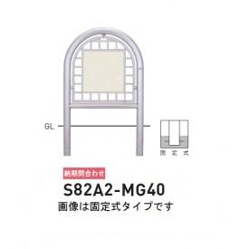 帝金 S82A2-MG40 バリカー横型 面格子ステンレスタイプ W600×H800 直径60.5mm 片面表示 固定式