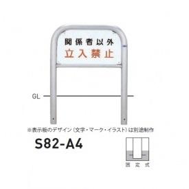 帝金 S82-A4 バリカー横型 サインタイプ W700×H650 直径60.5mm 固定式