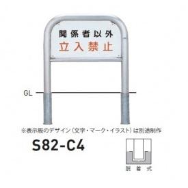 経典ブランド 帝金 S82-C4 バリカー横型 サインタイプ W700×H650 直径60.5mm 脱着式:エクステリアのプロショップ キロ-エクステリア・ガーデンファニチャー