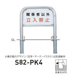 帝金 S82-PK4 バリカー横型 サインタイプ W700×H650 直径60.5mm 脱着式カギ付