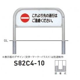 帝金 S82C4-10 バリカー横型 サインタイプ W1000×H650 直径60.5mm 脱着式