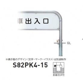 帝金 S82PK4-15 バリカー横型 サインタイプ W1500×H650 直径60.5mm 脱着式カギ付