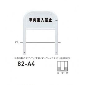 帝金 82-A4 バリカー横型 サインタイプ W700×H650 直径60.5mm 固定式